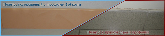 Типы керамогранитных планок плинтуса