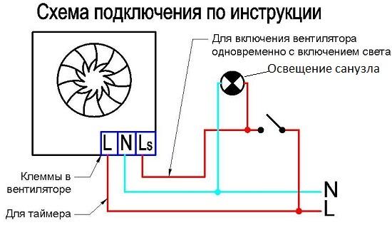 Схема подключения вентилятора с таймером в санузле